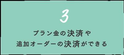 3.プラン金の決済や追加オーダーの決済ができる