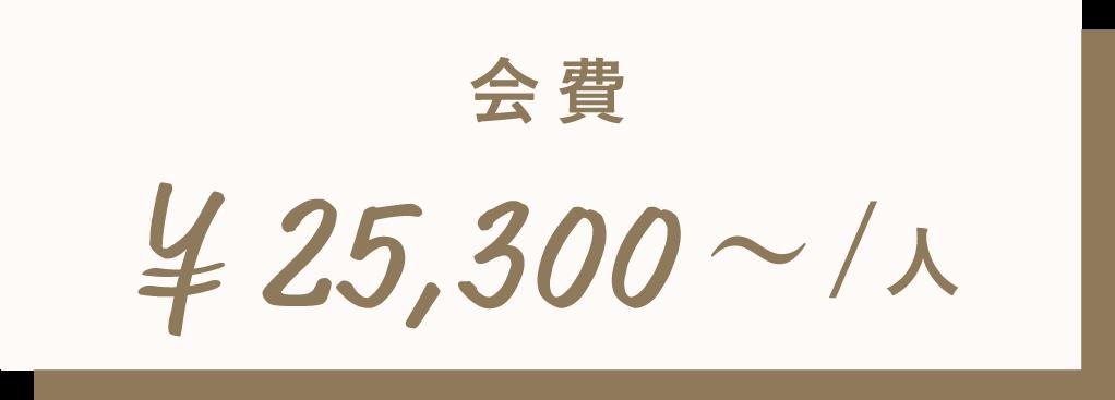 会費¥25,300