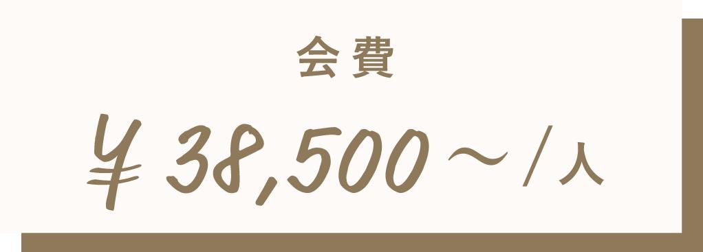 会費¥38,500〜